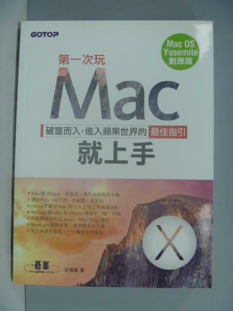 【書寶二手書T1/電腦_ZIY】第一次玩Mac就上手Mac OS Yosemite對應版_許宸豪