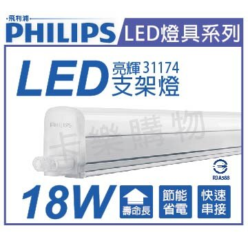 PHILIPS飛利浦 31174 LED 18W 4000K 自然光 4尺 全電壓 支架燈 層板燈  PH430587