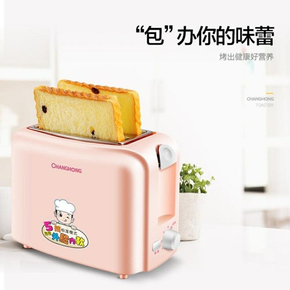 家用雙槽多士爐雙面加熱烘烤面包饃片機4片全自動彈跳早餐吐司機 全館免運