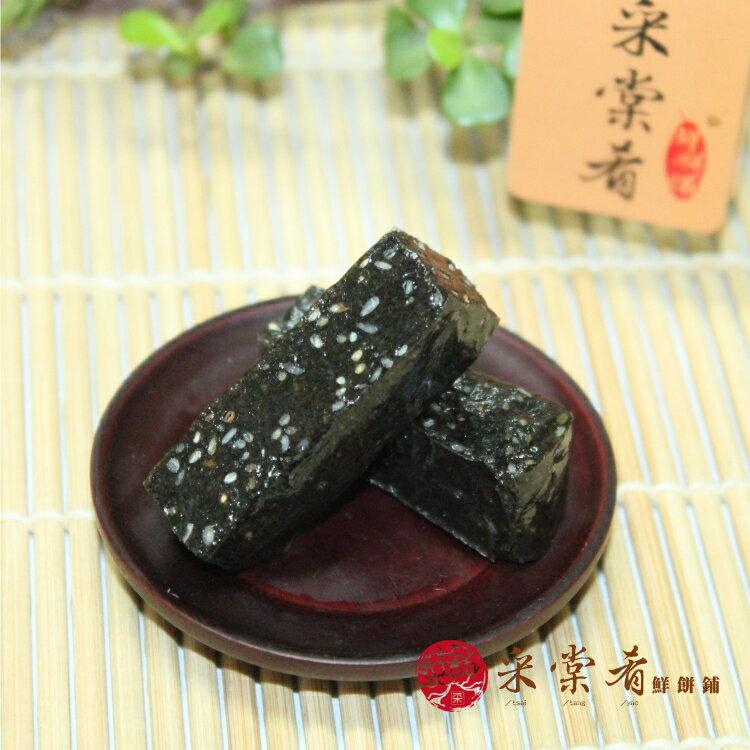 采棠肴-芝麻軟糖半斤