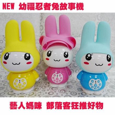 幼福忍者兔幼兒故事機 【六甲媽咪】