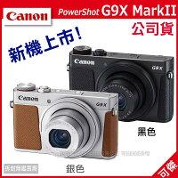 Canon佳能到可傑 Canon PowerShot G9X Mark II 公司貨 纖細輕巧 高畫質 高感光 立體聲 Wi-Fi  內置縮時拍攝 送原電至3/31