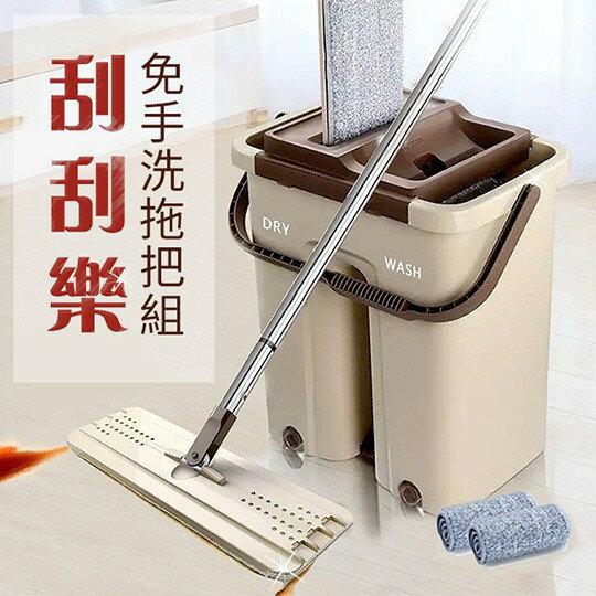 【刮刮樂平板拖把+桶】1桿+2布+1桶 免手洗 拖把桶 刮刮樂 平面拖把 免手洗拖把 非好神拖