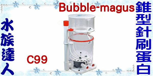 【水族达人】Bubble-magus BM《C99蛋白除沫器/锥型针刷蛋白(1000~2500L) SF-BM-B018