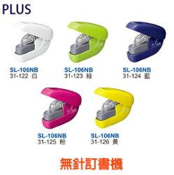 【普樂士 PLUS 訂書機】PLUS SL-106NB 無針訂書機