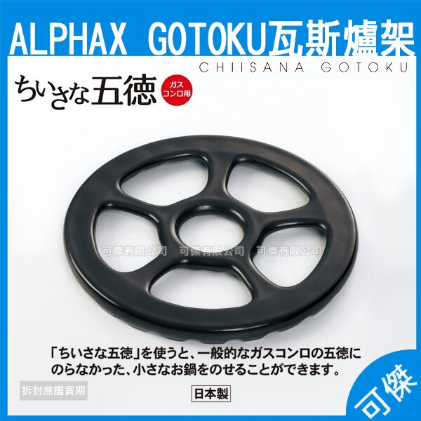 ALPHAX GOTOKU 超耐熱陶瓷瓦斯爐爐架 輔助腳架 瓦斯爐架 適用 露營卡式爐架 琺瑯牛奶鍋 摩卡壺  日本製 24H快速出貨