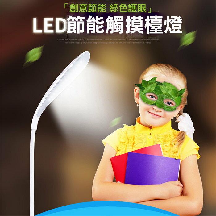 JOYROOM 360度 小精靈護眼檯燈 LED節能觸摸檯燈 觸控式 檯燈 內建充電電池 JR-CY163/床頭燈 辦公學習閱讀/居家工作燈/禮贈品