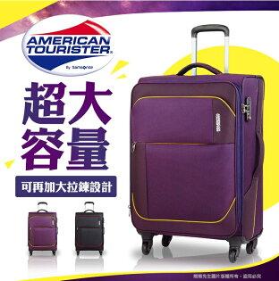 《熊熊先生》AmericanTourister新秀麗輕量大容量行李箱97S美國旅行者登機箱可加大旅行箱20吋