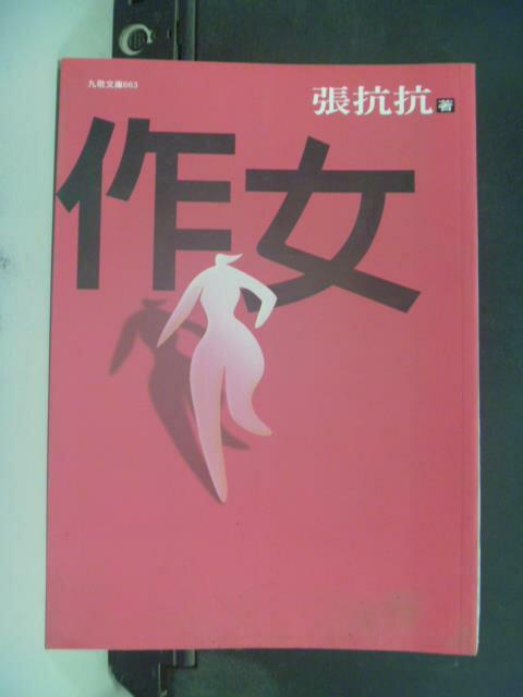 【書寶二手書T1/文學_JJQ】作女_張抗抗/
