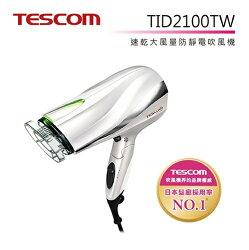 ★預購★【零利率免運】TESCOM TID2100 TID2100TW 防靜電吹風機 大風量 負離子 公司貨