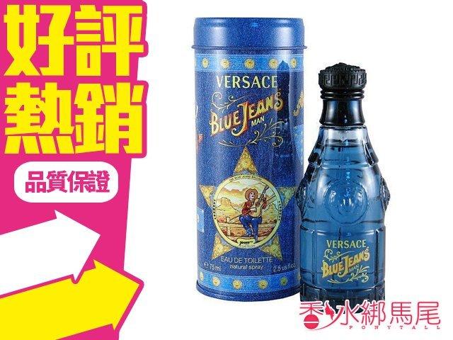 VERSACE VERSUS Blue Jeans 凡賽斯(藍牛仔) 藍可樂 香水空瓶分裝 5ml◐香水綁馬尾◐
