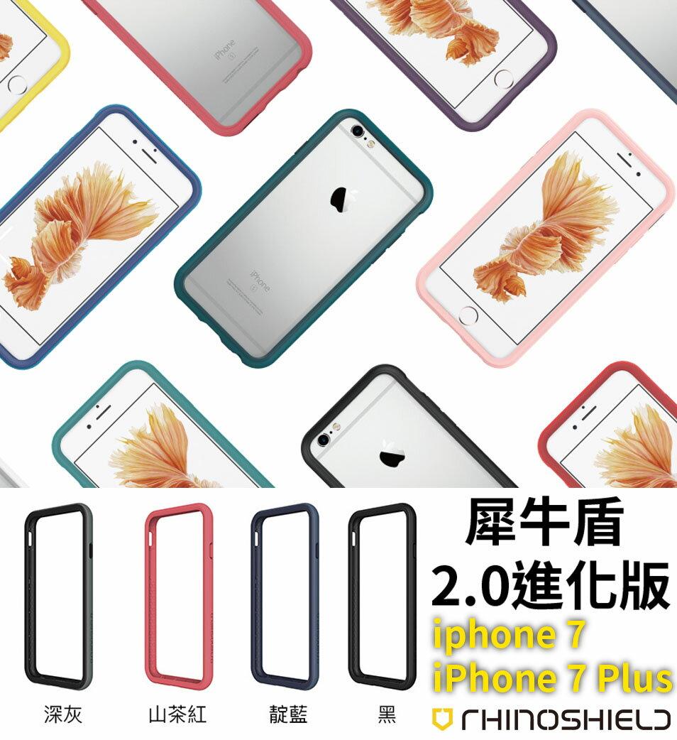 【現貨】[APPLE]CrashGuard犀牛盾耐衝擊邊框手機殼-iPhone系列iPhone7/iPhone7plus]