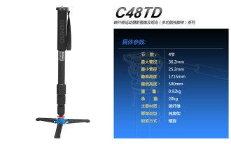 BENRO 百諾 C48TD 碳纖維單腳架 含VT1 支撐架   勝興公司貨