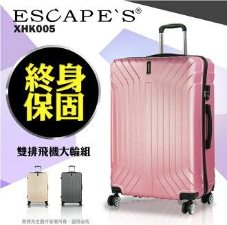 28吋皇冠行李箱 Crown旅行箱 ESCAPE拉桿箱