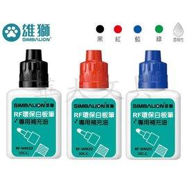 雄獅 RF~WM32~12 白板筆補充液 32cc  12瓶  盒