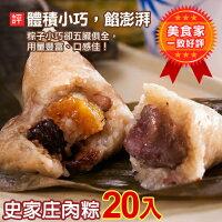 史家庄 蘋果日報端午 評比 粽子推薦 老店