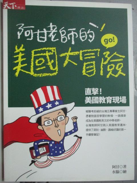 【書寶二手書T1/大學教育_OTM】阿甘老師的美國大冒險:直擊美國教育現場_阿甘