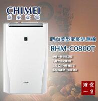 CHIMEI奇美到★CHIMEI奇美★ 8L時尚美型節能除濕機 RHM-C0800T