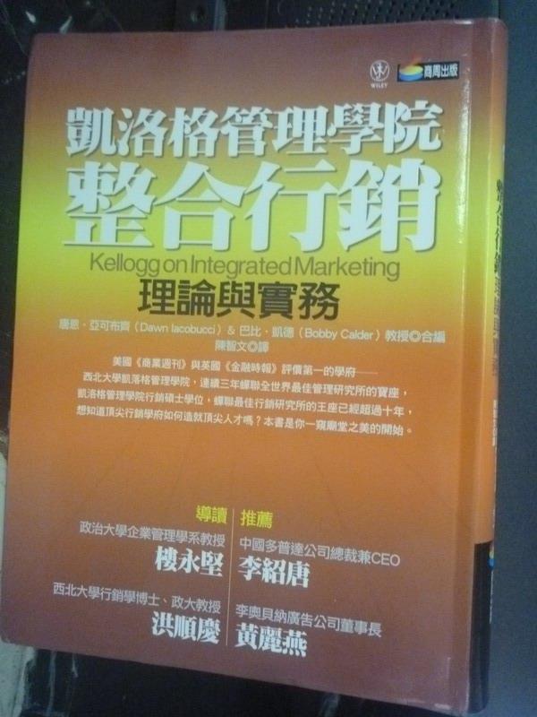 【書寶二手書T4/行銷_ZDP】凱洛格管理學院整合行銷理論與實務_唐恩‧亞可布齊