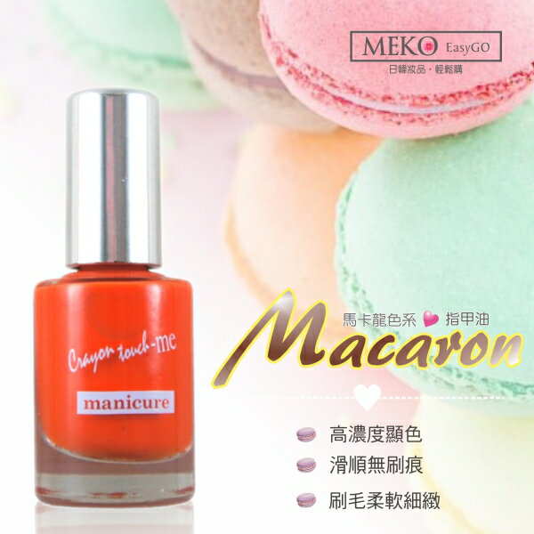 <br/><br/> 【日本Lucky】Crayon touch me馬卡龍色系指甲油#09<br/><br/>