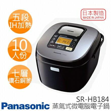 Panasonic 国际牌 10人份IH微电脑电子锅 SR-HB184  ★杰米家电☆