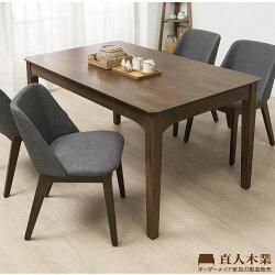 【日本直人木業】WOOD北歐美學150公分餐桌加SOL四張椅子