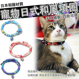 【貓奴必備】 日式 和風項圈 和服 貓咪 狗狗 寵物 項圈 頸圈 日本和服 可調節 招財 貓犬通用 萌