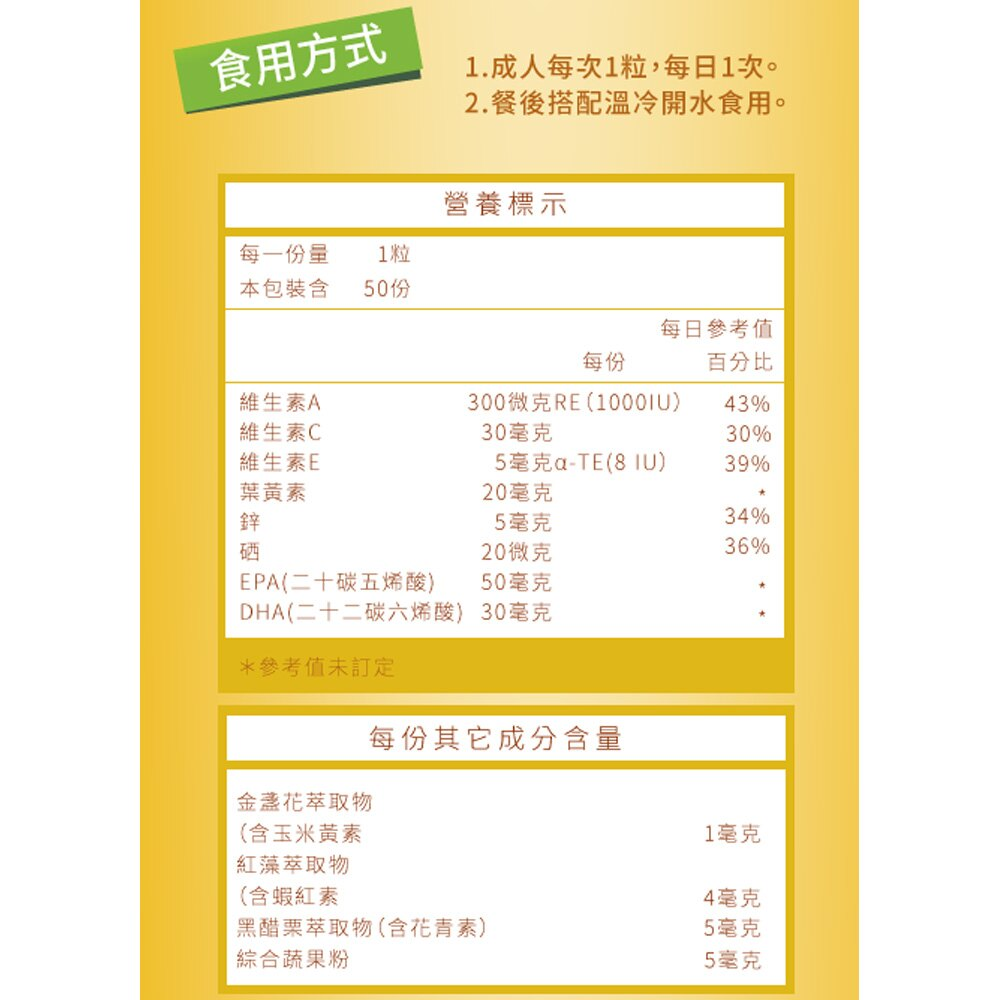 SENTOSA 三多 金盞花葉黃素Plus蝦紅素 軟膠囊 (50粒/盒) 金盞花 葉黃素 蝦紅素 【生活ODOKE】