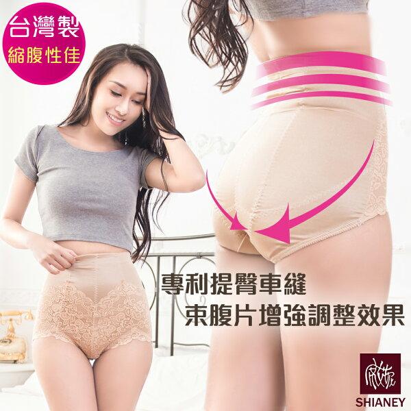 shianey席艾妮:女性收腹提臀高腰束褲雙層收腹台灣製No.7502-席艾妮SHIANEY