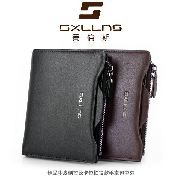 強尼拍賣~現貨出清SXLLNS 賽倫斯 SX-QC803-2 精品牛皮側拉鍊卡位抽拉款手拿包中夾 男士皮夾 真皮皮夾