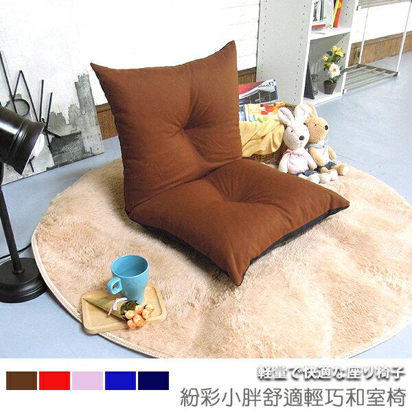 young漾彩輕巧和室椅