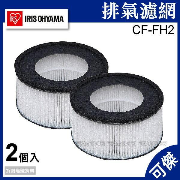 日本 代購 IRIS OHYAMA CF-FH2 塵?吸塵器 超吸引 排氣濾網 濾芯 (1組2入) 適用IC-FAC2