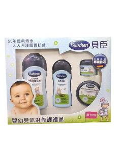 德芳保健藥妝:Bübchen貝臣嬰幼兒沐浴修護禮盒經典藍4件組【德芳保健藥妝】