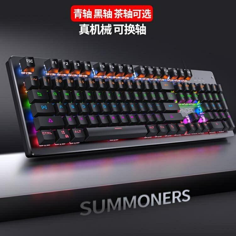 銀雕真機械鍵盤鼠標三件套裝電競游戲青軸黑軸鍵鼠套裝復古朋克電腦筆記本