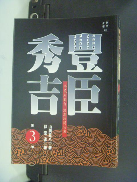 【書寶二手書T2/一般小說_NKU】豐臣秀吉3_山岡莊八, 郭宏達, 陳美玲