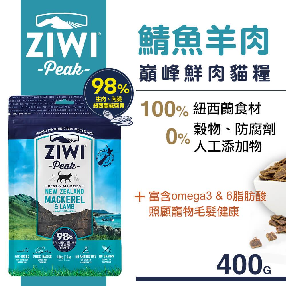 ZiwiPeak巔峰 98%鮮肉貓糧 鯖魚羊肉(400g)