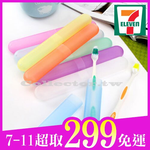 【7-11超取299免運】透明糖果色-旅行用便攜式牙刷盒 牙刷套盒防菌分裝牙刷盒