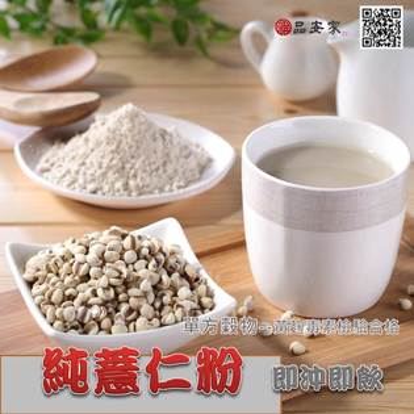 【純薏仁粉】無添加糖100%薏仁製作--500公克