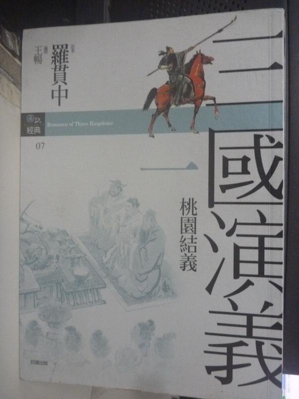 【書寶二手書T3/一般小說_WEI】三國演義一.桃園結義_羅貫中