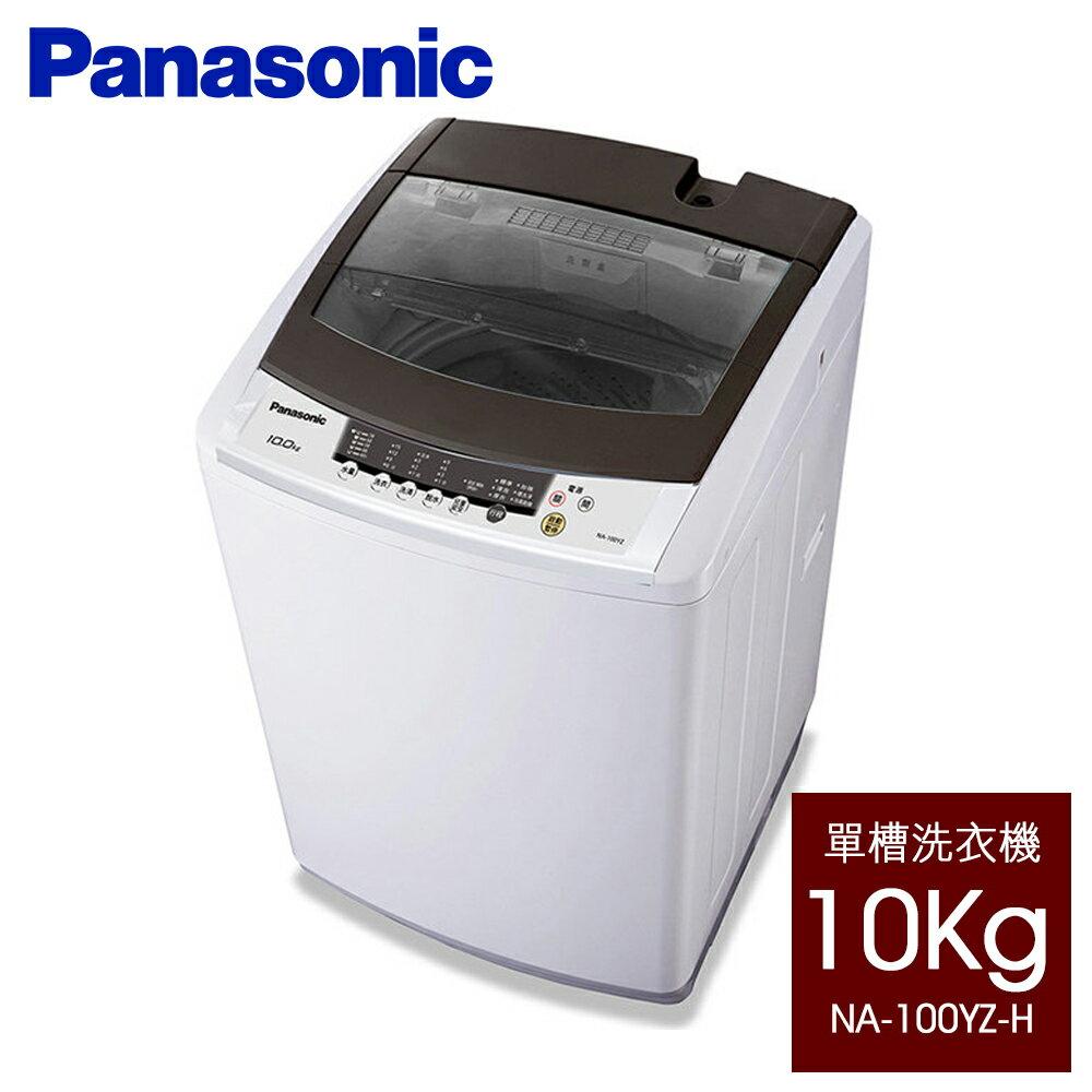 【Panasonic 國際牌】10公斤單槽洗衣機【NA-100YZ-H】
