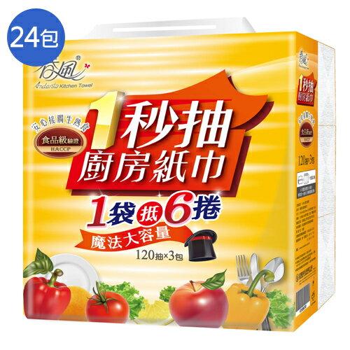 春風抽取式廚房紙巾120抽*24包(箱)【愛買】