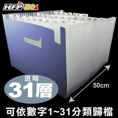 【超聯捷 HFPWP風琴夾】F43195分類多層風琴夾 31層(1-31)