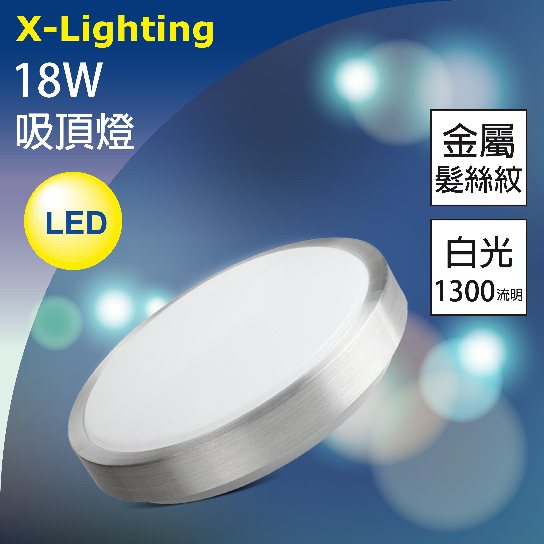 LED 18W 吸頂燈 1300流明 (白光) 樓梯燈 陽台燈 玄關燈 浴室燈 崁燈 X-LIGHTING EXPC