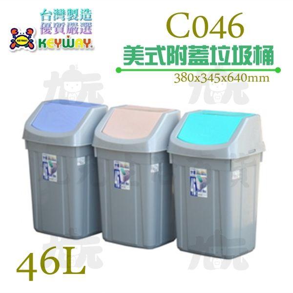 【九元生活百貨】聯府C046美式附蓋垃圾桶46L分類垃圾桶
