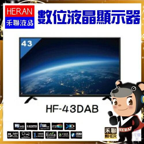 【禾聯液晶】43吋數位 液晶電視+視訊盒《HF-43DAB》台灣精品*保固三年