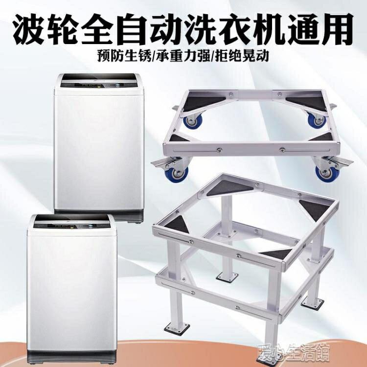 洗衣機加高底座托架全自動波輪可調節行動洗衣機加厚底架yh