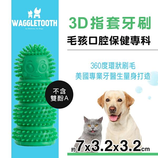 WAGGLETOOTH3D指套牙刷