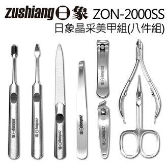 Zushiang 日象 ZON-2000SS 晶采 美甲組 (八件組)