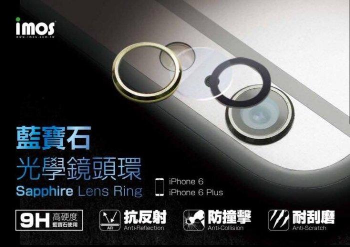 iMOS iPhone 6 4.7吋 專用 藍寶石 光學 鏡頭環