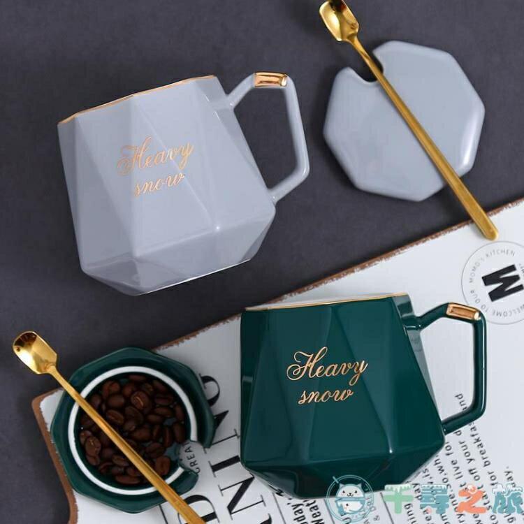 杯子咖啡杯陶瓷馬克杯帶蓋勺辦公室情侶水杯【千尋之旅】